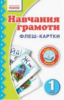 НУШ Навчання грамоти 1 кл. Флеш-картки до будь-якого букваря (Укр)