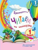 НУШ СКХ: Читаем на каникулах 1 кл. (РУС) хрестоматия для доп.чтения
