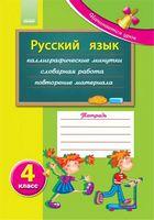 Начинается урок: Русский язык 4 кл. (РУС)