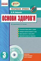 ОСНОВИ ЗДОРОВ`Я   3 кл.  Розробки уроків до  підр.Гнатюк О.В. (Укр) + ДИСК/ НОВА ПРОГРАМА