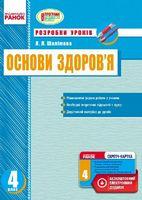 ОСНОВИ ЗДОРОВ`Я   4 кл.  Розробки уроків (Укр) + СК/НОВА ПРОГРАМА