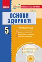 ОСНОВИ ЗДОРОВ`Я   5 кл.  ПК  (Укр) Розробки уроків. Сучасний майстер-клас + ДИСК / НОВА ПРОГРАМА