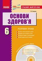 ОСНОВИ ЗДОРОВ`Я   6 кл.  ПК  (Укр) Розробки уроків. Сучасний майстер-клас + ДИСК / НОВА ПРОГРАМА