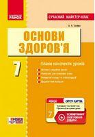 ОСНОВИ ЗДОРОВ`Я   7 кл.  ПК  (Укр) Розробки уроків. Сучасний майстер-клас + СК /НОВА ПРОГРАМА