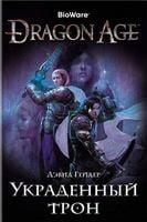 Dragon Age. Украденный трон