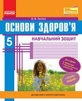 ОСНОВИ ЗДОРОВ`Я  5 кл. Роб. зошит (Укр) + додаток НОВА ПРОГРАМА/