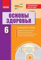 ОСНОВЫ ЗДОРОВЬЯ    6 кл.  ПК (Рус) Современный мастер-класс (РУС)  + ДИСК