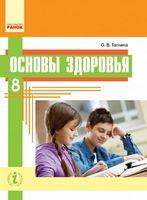 ОСНОВЫ ЗДОРОВЬЯ   Учебник 8 кл. (РУС) /Таглина О.В.