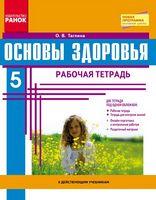 ОСНОВЫ ЗДОРОВЬЯ  5 кл. Раб. тетрадь (Рус) + приложение НОВАЯ ПРОГРАММА/