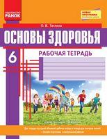 ОСНОВЫ ЗДОРОВЬЯ  6 кл. Раб. тетрадь (Рус) + приложение НОВАЯ ПРОГРАММА