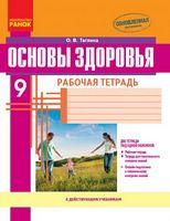 ОСНОВЫ ЗДОРОВЬЯ  9 кл. Раб. тетрадь (Рус) + приложение/ НОВАЯ ПРОГРАММА