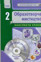 Образ. мистецтво 2 кл. Інтерактивний урок з CD диском. Конспекти уроків (Укр) НОВА ПРОГРАМА