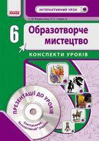 Образ. мистецтво 6 кл. Інтерактивний урок з CD диском. Конспекти уроків (Укр) НОВА ПРОГРАМА