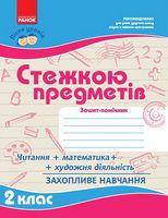 Після уроків: Стежкою предметів 2 кл. (Укр.)