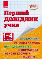 Перший довідник учня 1-4 кл. (Укр)+Інформатика, Я у світі /НОВА ПРОГРАМА