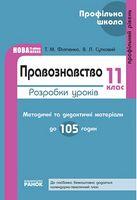 Проф. школа: Прав-во 11 кл. Розроб. уроків /105 годин/ (Укр) Профільний рівень