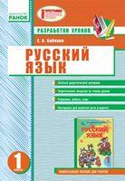 РУС. ЯЗЫК   1 кл.  разработки уроков для укр./шк. к Лапшиной, Зорька (РУС)