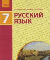 РУСС. ЯЗЫК    УЧЕБНИК   7(7) кл.  (РУС) для  укр.шк./ Баландина Н.Ф.и др.