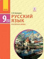 РУСС. ЯЗЫК    УЧЕБНИК   9(5) кл.  (РУС) для  укр.шк./ Баландина Н.Ф.