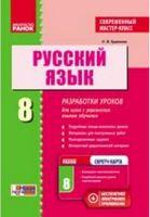 РУСС. ЯЗЫК   8 кл. П-К Разработки уроков. Современный мастер-класс (РУС)+СК/НОВАЯ ПРОГРАММА
