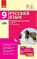 РУСС. ЯЗЫК   9(9) кл. П-К для УКР.шк. Разработки уроков к уч.Баландиной (РУС)+ СК /НОВАЯ ПРОГРАММА