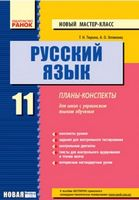 РУСС. ЯЗЫК  11 кл. П-К для УКР.шк.НОВЫЙ МК   НОВАЯ 11-лет. шк.