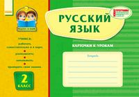 Работа в паре:  Русский язык 2 кл. Карточки к урокам (РУС) НОВАЯ ПРОГРАММА