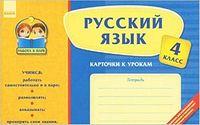 Работа в паре:  Русский язык 4 кл. Карточки к урокам (РУС)