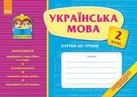 Робота в парі: Українська мова 2 кл. Картки до уроків (Укр)