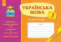 Робота в парі: Українська мова 3 кл. Картки до уроків (Укр)