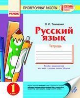 Русский язык Проверочные работы 1 кл. для РУС.шк. (РУС)