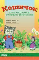 СКХ:  КОШИЧОК літня хрестом. для майб. 4-класників (Укр)