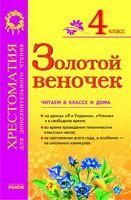 СКХ: ЗОЛОТОЙ ВЕНОЧЕК 4 кл. (РУС) Хрестом. для доп. чтения. ОБНОВЛЕННАЯ ПРОГРАММА