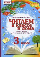 СКХ: Читаем в классе и дома 3 кл.(РУС) Хрестом. для внеклассного чтения/ ОБНОВЛЕННАЯ ПРОГРАММА