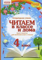 СКХ: Читаем в классе и дома 4 кл.(РУС) Хрестом. для внеклассного чтения/ ОБНОВЛЕННАЯ ПРОГРАММА