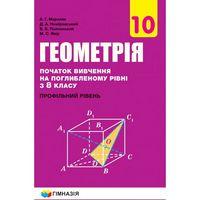 Геометрія (початок вивчення на поглибленому рівні з 8 класу, профільний рівень) підручник для 10 класу закладів загальної середньої освіти. А.Г. Мерзляк ( Гімназія )