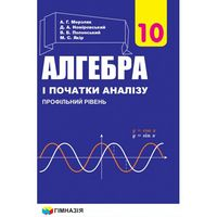Алгебра і початки аналізу (профільний рівень) підручник для 10 класу закладів загальної середньої освіти. А. Г. Мерзляк. Гимназия