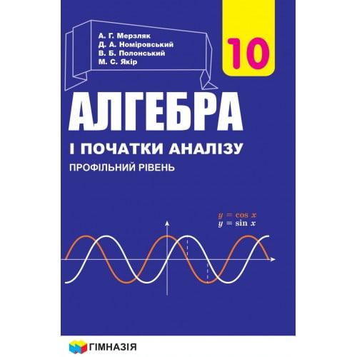 Аналізу 10 з клас алгебри мерзляк і гдз початки