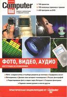 Фото, видео, аудио. Практическая энциклопедия от Сomputerbild (+ DVD-ROM)