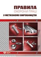 Правила охорони праці у метизному виробництві. НПАОП 28.0-1.03-08 (3.1.166)