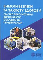 """""""Вимоги безпеки та захисту здоров""""""""я під час використання виробничого обладнання працівниками. НПАОП 0.00-7.14-17 (2.1.36)"""""""