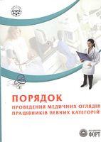 Порядок проведення медичних оглядів працівників певних категорій. Зі змінами 2012. (7.1.3)