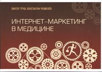 Интернет-маркетинг в медицине. Фундаментальное руководство по интернет маркетингу для медицинских предприятий. (кор.)