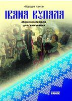 Свята народні ІВАНА КУПАЛА.Збірник матеріалів