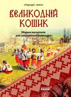 Свята народні ВЕЛИКОДНІЙ КОШИК.Збірник матеріалів