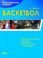 Спортивні ігри в школі: БАСКЕТБОЛ (Укр)