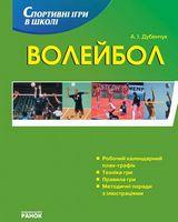 Спортивні ігри в школі: ВОЛЕЙБОЛ (Укр)
