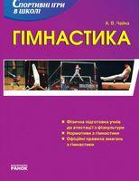 Спортивні ігри в школі: ГІМНАСТИКА (Укр)