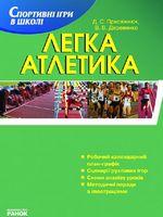 Спортивні ігри в школі: Легка атлетика 1-12 кл. (Укр)