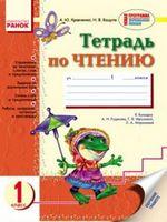 Тетрадь ПО ЧТЕНИЮ 1 кл. (РУС) к букв. Рудякова НОВАЯ ПРОГРАММА/